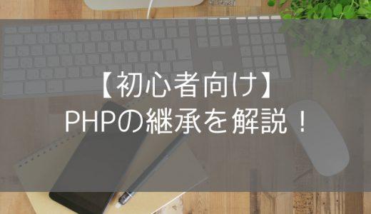 【初心者向け】PHPの継承を解説!