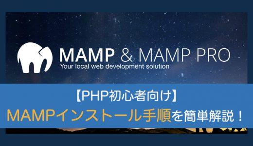 【PHP初心者向け】MAMPインストール手順を簡単解説!
