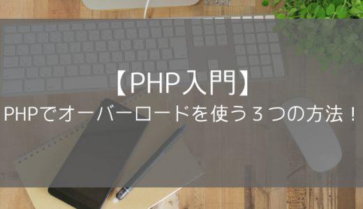 【初心者向け】PHPでオーバーロードを使う3つの方法!