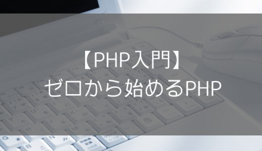 【PHP入門】ゼロから始めるPHP