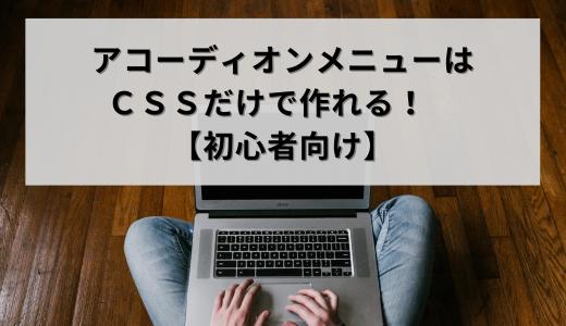 アコーディオンメニューはCSSだけで作れる!【初心者向け】