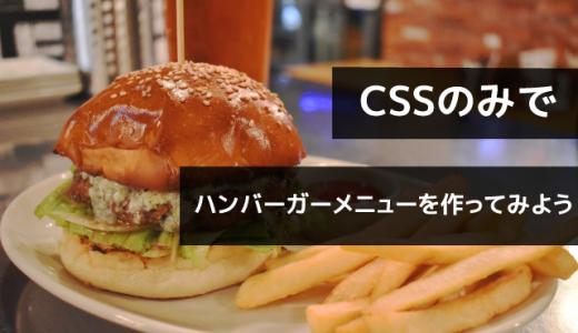 CSSのみでハンバーガーメニューを作ってみよう