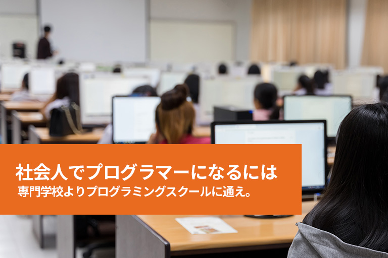 社会人でプログラマーになるには専門学校よりプログラミングスクールに通え。