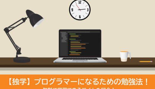 【独学】プログラマーになるための勉強法!無料で学習できるサイトも紹介!
