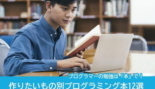 プログラマーの勉強は「本」で!作りたいもの別プログラミング本12選