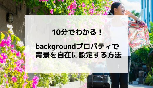 10分でわかる!CSSのbackgroundプロパティで背景を自在に設定する方法