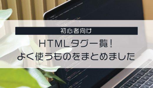 【初心者向け】HTMLタグ一覧! よく使うものをまとめました