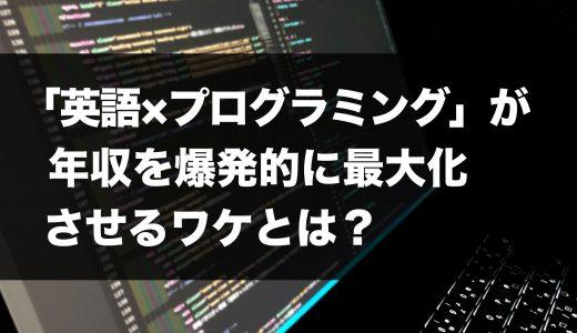 「英語×プログラミング」が年収を爆発的に最大化させるワケとは?
