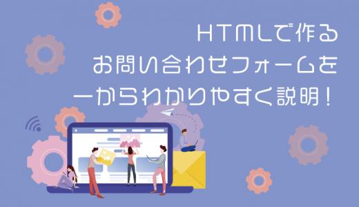 HTMLで作るお問い合わせフォームを一からわかりやすく説明!