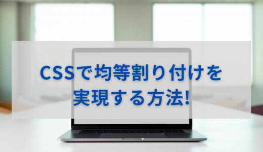 CSSで均等割り付けを実現する方法!【初心者向け】