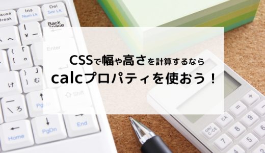 CSSで幅や高さを計算するなら、calcプロパティを使おう!