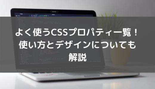よく使うCSSプロパティ一覧!使い方とデザインについても解説