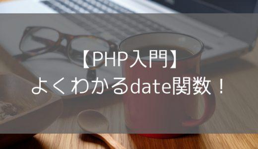 【PHP入門】よくわかるdate関数!