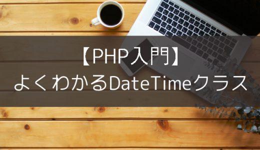 【PHP入門】よくわかるDateTimeクラス