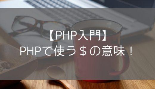 【PHP入門】PHPでつかう$の意味