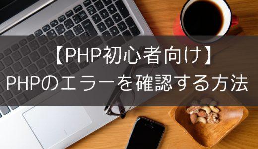 【初心者向け】PHPのエラーを確認する方法!