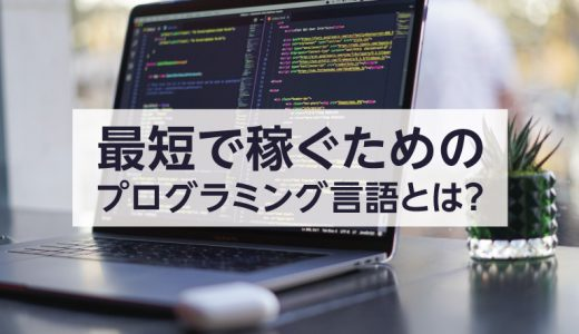 最短で稼ぐためのプログラミング言語とは?