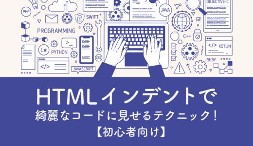 HTMLインデントで綺麗なコードに見せるテクニック!【初心者向け】