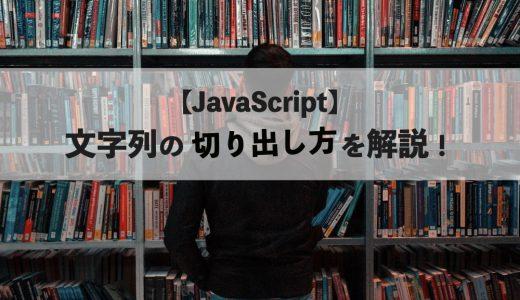 【JavaScript】文字の切り出し方について解説!