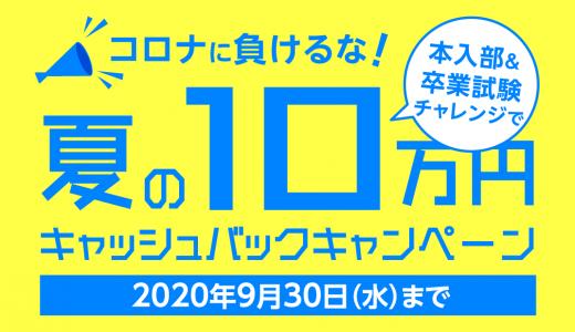 コロナに負けるな!夏の10万円キャッシュバックキャンペーン!【2020年9月30日(水)まで】