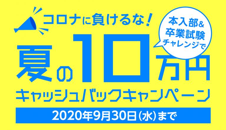 コロナに負けるな!夏の10万円キャッシュバックキャンペーン!