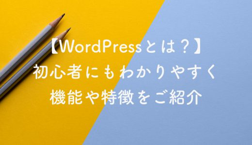 【WordPressとは?】初心者にもわかりやすく機能や特徴をご紹介