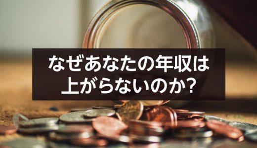 なぜあなたの年収は上がらないのか?