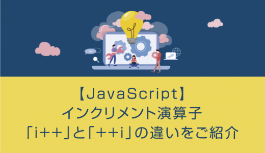 【JavaScript】インクリメント演算子「i++」と「++i」の違いをご紹介