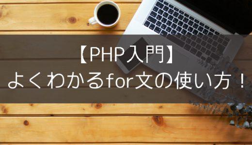 【PHP入門】よくわかるfor文の使い方!