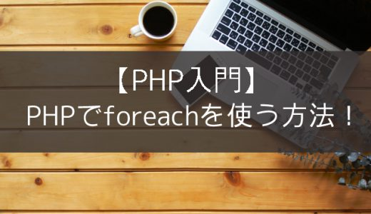 【PHP入門】PHPでforeachを使う方法!