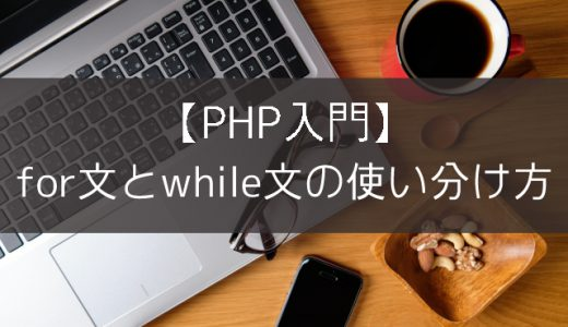 【PHP入門】for文とwhile文の使い分け方