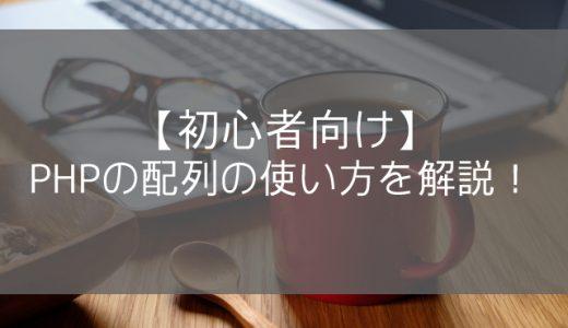【初心者向け】PHPの配列の使い方を解説!
