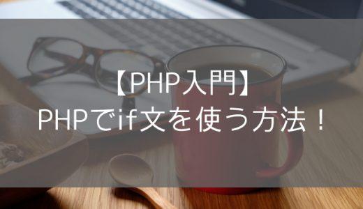 【PHP入門】PHPでif文を使う方法