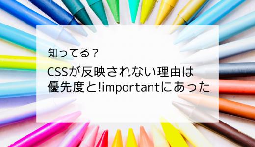 知ってる?CSSが反映されない理由は優先度と!importantにあった