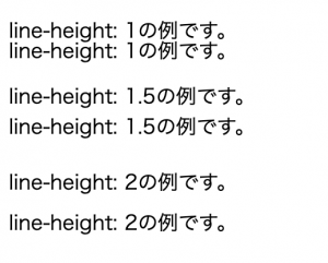 line-heightの説明