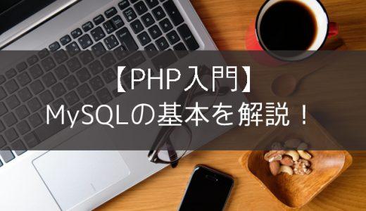 【PHP入門】MySQLの基本を解説!
