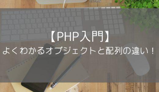 【PHP入門】よくわかるオブジェクトと配列の違い!