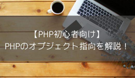 【初心者向け】PHPのオブジェクト指向を解説!