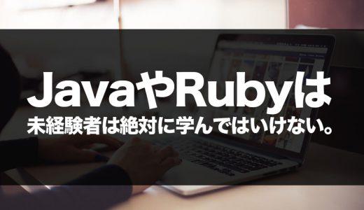 JavaやRubyは未経験者は絶対に学んではいけない。