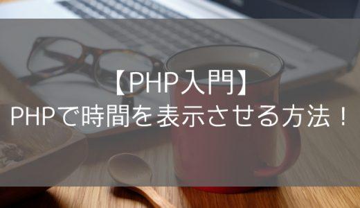 【PHP入門】PHPで時間を表示させる方法!