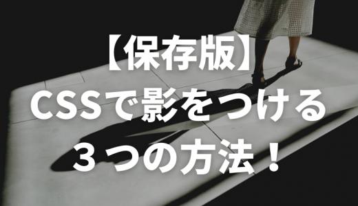【保存版】CSSで影をつける3つの方法!