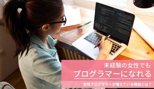 未経験の女性でもプログラマーになれる。女性プログラマーが増えている理由とは?