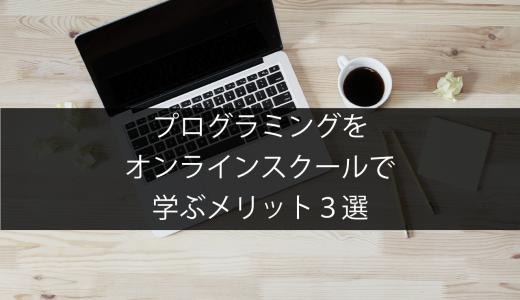 プログラミングをオンラインスクールで学ぶメリット3選!【初心者向け】