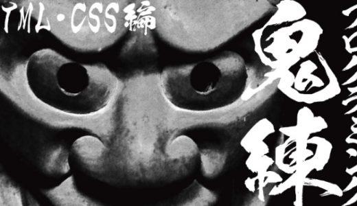 未経験・初心者向け「HTML・CSSのレイアウト鬼練15」