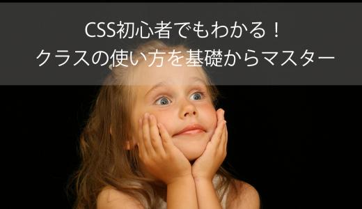 CSS初心者でもわかる!クラスの使い方を基礎からマスター