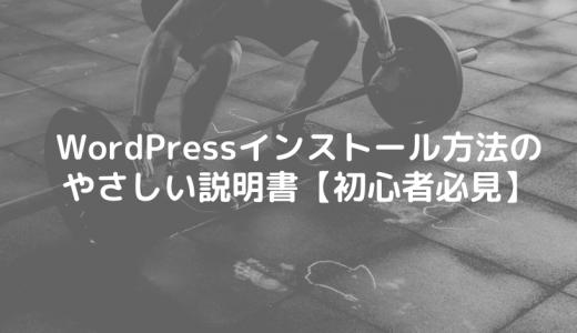 WordPressインストール方法のやさしい説明書【初心者必見】