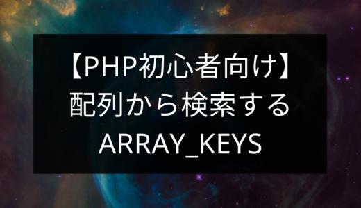 【PHP初心者向け】 配列から検索する array_keys