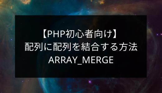 【PHP初心者向け】 配列に配列を結合する方法 array_merge