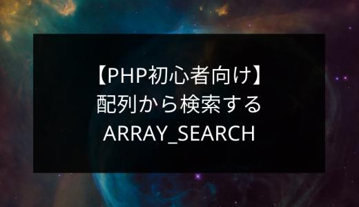 【PHP初心者向け】 配列から検索する array_search