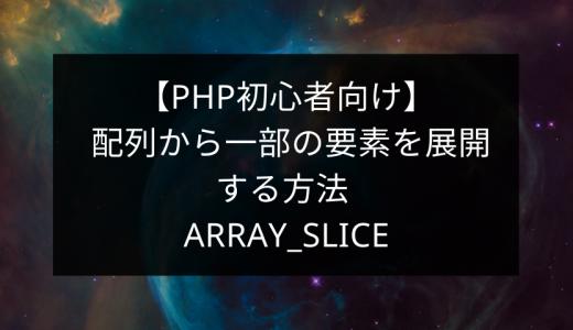 【PHP初心者向け】 配列から一部の要素を展開する方法 array_slice